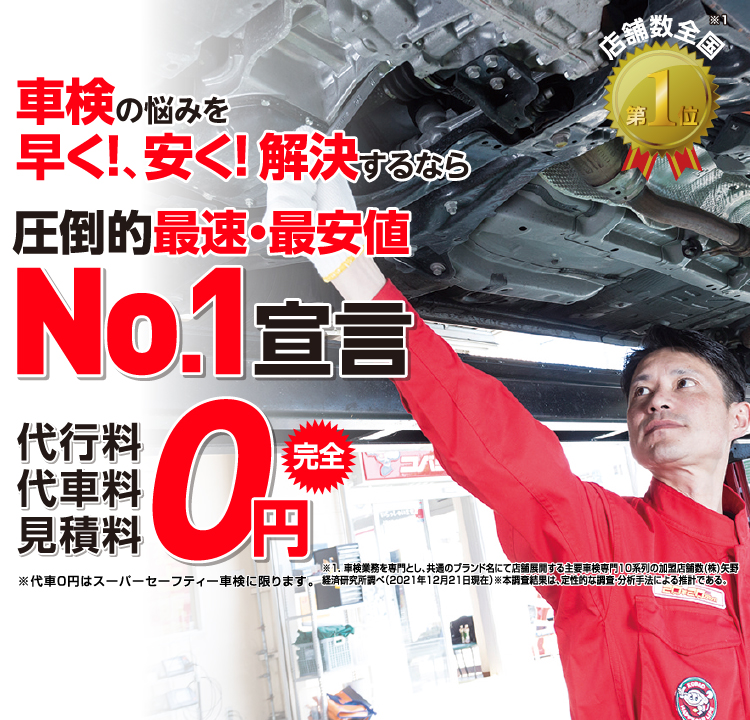 須坂市内で圧倒的実績! 累計30万台突破!車検の悩みを早く!、安く! 解決するなら圧倒的最速・最安値No.1宣言 代行料・代車料・見積料0円 他社よりも最安値でご案内最低価格保証システム