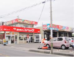 コバック須坂店